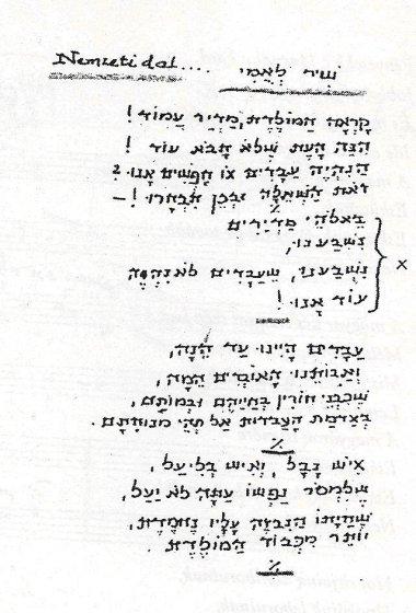 Nemzeti dal héberül