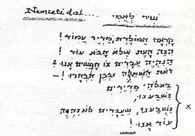A Nemzeti dal – héber nyelven