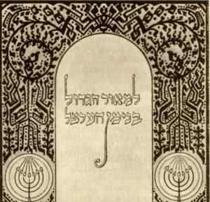Autentikus zsidó művészet a cionizmus jegyében