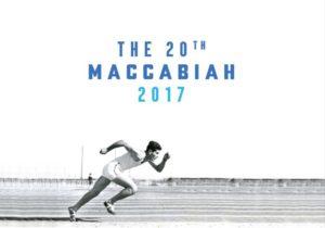 A magyar csapat készen áll a 2017-es Maccabi Világjátékokra
