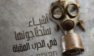 A közösségi médián keresztül ijesztgeti a Hezbollah az izraeli lakosságot