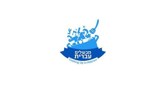 Cooking in Hebrew / Főzz héberül