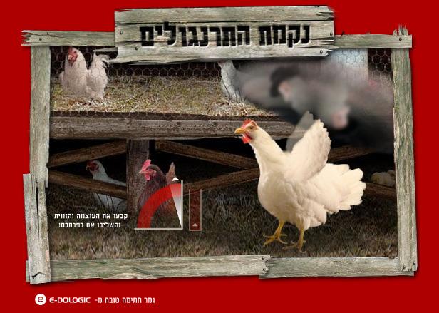 Hardcore Jom Kippur: A kakas visszavág
