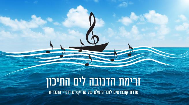 Koncertsorozat magyar anyanyelvű zeneszerzők emlékére
