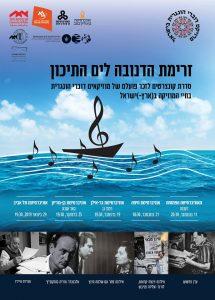 Koncert magyar anyanyelvű zenészek emlékére – Haifán