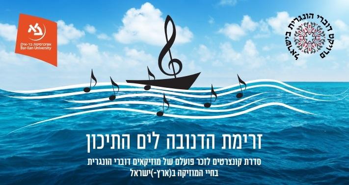 Koncert magyar anyanyelvű zenészek emlékére – Ramat Gan