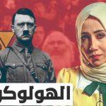 Holokauszttagadó videót tett közzé az Al Jazeera