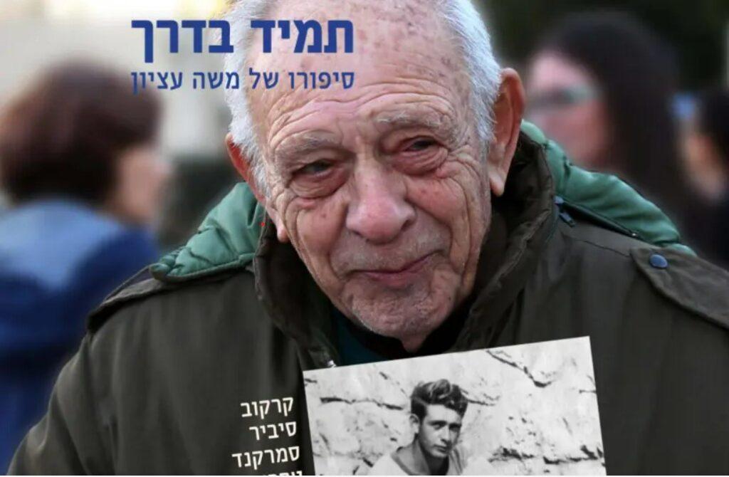 Megölte magát egy holokauszt túlélő apa, aki a 2014-es gázai háborúban vesztette el a fiát